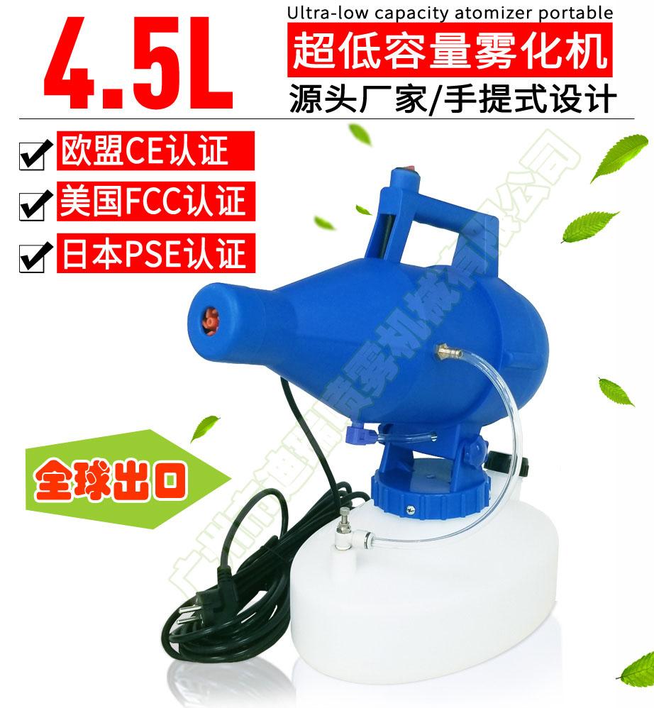 手提式超低容量电动喷雾器_手提便携式超低容量电动喷雾机
