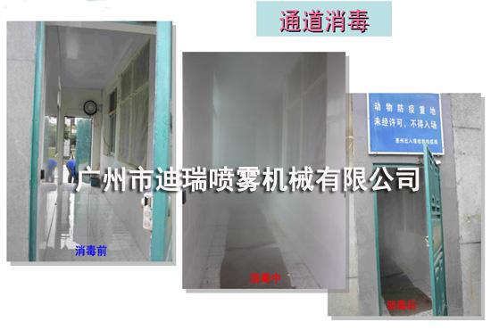 人员通道喷雾消毒系统