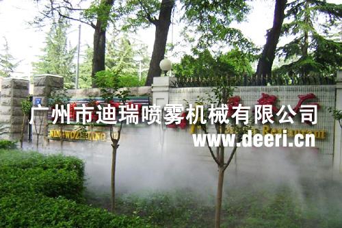 雾森造雾系统